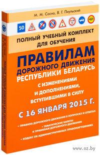 Полный учебный комплект для обучения Правилам дорожного движения Республики Беларусь 2015. Михаил Сосно, Владимир Пиульский