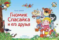 Гномик Спасайка и его друзья