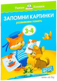 Запомни картинки. Развиваем память. Для детей 3-4 лет. Ольга Земцова