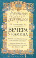 Evenings at a Fireplace. Людмила Белина