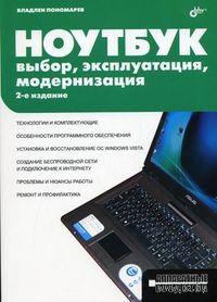Ноутбук. Выбор, эксплуатация, модернизация. Владлен Пономарев