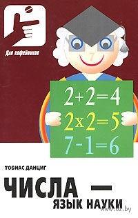 Числа - язык науки. Тобиас Данциг