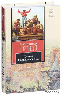 Дьявол Оранжевых Вод. Александр Грин
