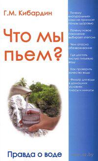 Что мы пьем? Правда о воде. Геннадий Кибардин