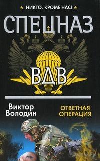 Спецназ ВДВ. Ответная операция (м). Виктор Володин
