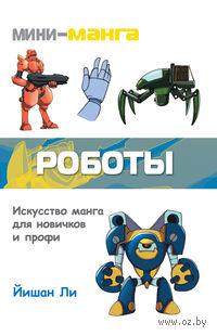 Мини-манга. Роботы. Йишан Ли, Т. Платонова