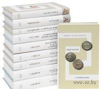 Библиотека античной литературы. Часть 3 (комплект из 10 книг)