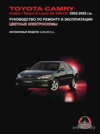 Toyota Camry / Toyota Avalon / Toyota Solara / Lexus ES 300 / Lexus 330 2002-2005 г. Руководство по ремонту и эксплуатации