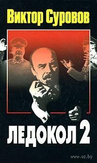 Ледокол 2. Виктор Суровов