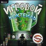 Перцы. Сборник мини-игр №5. Игровой коктейль