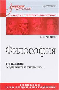Философия. Учебник для вузов. Стандарт третьего поколения. Борис Марков