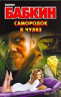 Самородок в чулке. Борис Бабкин