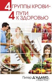 4 группы крови - 4 пути к здоровью. Питер Д` Адамо, Кэтрин Уитни