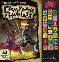 Самураи и ниндзя. Книжка-игрушка