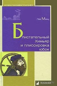 Блистательный Химьяр и плиссировка юбок. Лев Минц