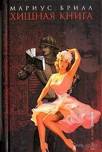 Хищная книга. Мариус Брилл