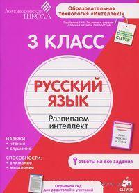 Русский язык. 3 класс. Развиваем интеллект