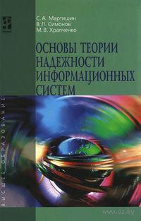 Основы теории надежности информационных систем