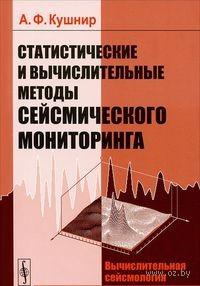 Статистические и вычислительные методы сейсмического мониторинга. Александр Кушнир