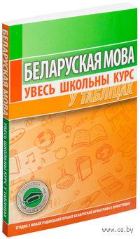 Беларуская мова. Увесь школьны курс у таблiцах. Ю. Лембіеўскі