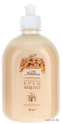 Крем-мыло косметическое (550 мл)