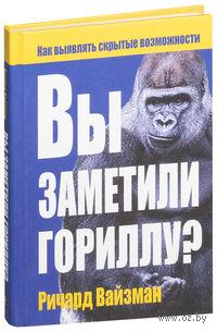 Вы заметили гориллу?. Ричард Вайзман