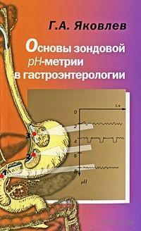 Основы зондовой pH-метрии в гастроэнтерологии. Георгий Яковлев