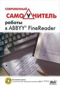Современный самоучитель работы в FineReader (+ DVD). Александр Жадаев