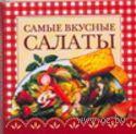 Самые вкусные салаты (м). Н. Крестьянова