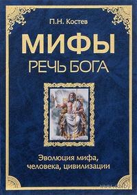 Мифы - речь Бога. Эволюция мифа, человека, цивилизации