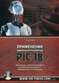 Применение микроконтроллеров PIC18. Архитектура, программирование и построение интерфейсов с применением С и ассемблера (+ CD)