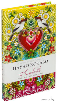 Любовь. Избранные высказывания. Пауло Коэльо
