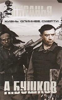 Жизнь длиннее смерти (м). Александр Бушков
