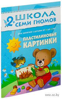 Пластилиновые картинки. Для занятий с детьми от 2 до 3 лет. Елена Янушко