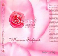 Secret любви и секса от Наталии Правдиной. Наталья Правдина