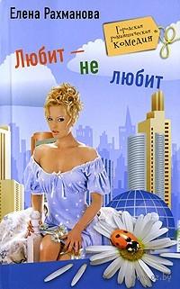 Любит - не любит (м). Елена Рахманова