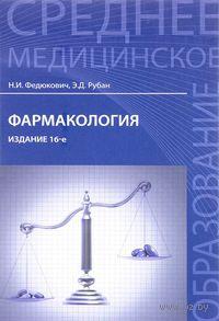 Фармакология. Николай Федюкович, Элеонора Рубан