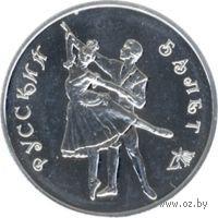 3 рубля - Русский балет