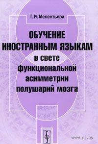 Обучение иностранным языкам в свете функциональной асимметрии полушарий мозга. Т. Мелентьева