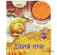 Доброй ночи! Книжка-игрушка
