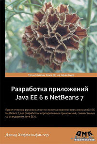 Разработка приложений Java EE 6 в NetBeans 7. Дэвид Хеффельфингер