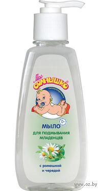 Мыло для подмывания младенцев (200 мл)