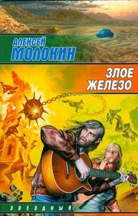 Злое железо. Алексей Молокин