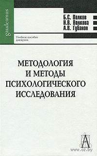 Методология и методы психологического исследования. Борис Волков, Нина Волкова