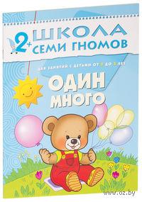 Один-много. Для занятий с детьми от 2 до 3 лет. Дарья Денисова