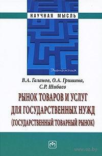 Рынок товаров и услуг для государственных нужд (государственный товарный рынок). Владимир Галанов