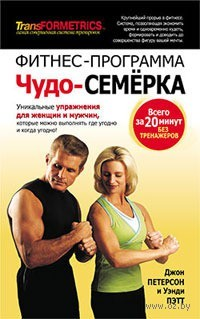 Фитнесс-программа