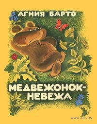 Медвежонок-невежа. Агния Барто