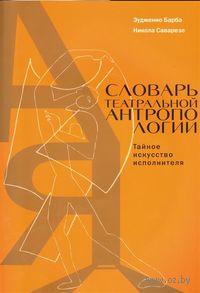 Словарь театральной антропологии. Тайное искусство исполнителя