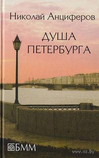 Душа Петербурга